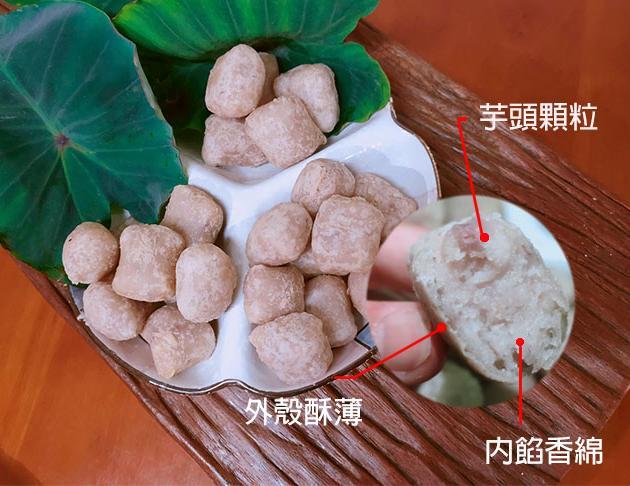 香酥芋泥球 1